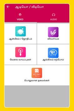 Tamil Calendar 2021 Tamil Calendar Panchangam 2021 screenshot 21