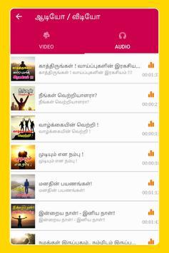 Tamil Calendar 2021 Tamil Calendar Panchangam 2021 screenshot 22