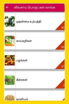 Tamil Calendar 2021 Tamil Calendar Panchangam 2021 screenshot 23