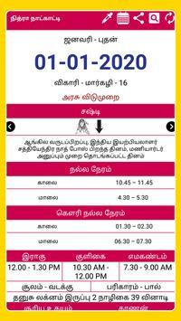 Tamil Calendar 2021 Tamil Calendar Panchangam 2021 screenshot 2