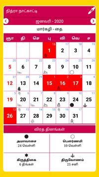 Tamil Calendar 2021 Tamil Calendar Panchangam 2021 screenshot 3