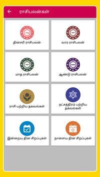 Tamil Calendar 2021 Tamil Calendar Panchangam 2021 screenshot 4