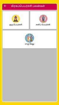 Tamil Calendar 2021 Tamil Calendar Panchangam 2021 screenshot 5