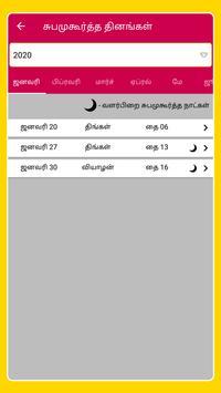Tamil Calendar 2021 Tamil Calendar Panchangam 2021 screenshot 6