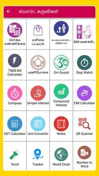 Tamil Calendar 2021 Tamil Calendar Panchangam 2021 screenshot 7