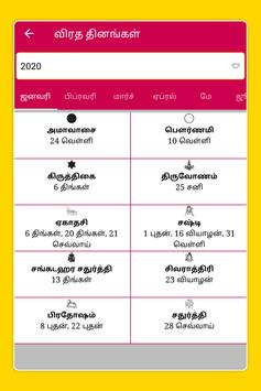 Tamil Calendar 2021 Tamil Calendar Panchangam 2021 screenshot 8
