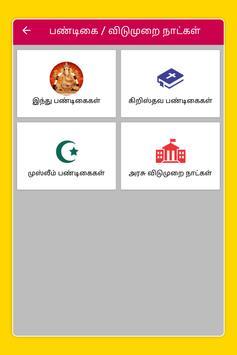Tamil Calendar 2021 Tamil Calendar Panchangam 2021 screenshot 9