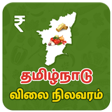 Tamilnadu Market Rates - Daily Market Price