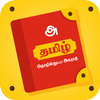Tamil Technical Dictionary Zeichen