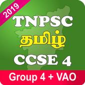 TNPSC CCSE 4 2019 (GROUP 4 + VAO) Exam Materials biểu tượng