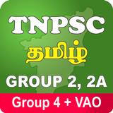 TNPSC Group 2 Group 2A CCSE 4 2021 Exam Materials