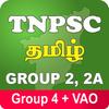 TNPSC Group 2 Group 2A CCSE 4 2020 Exam Materials Zeichen