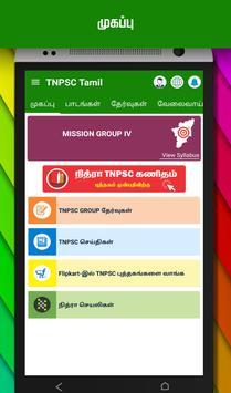 TNPSC CCSE 4 2019 (GROUP 4 + VAO) Exam Materials ảnh chụp màn hình 9