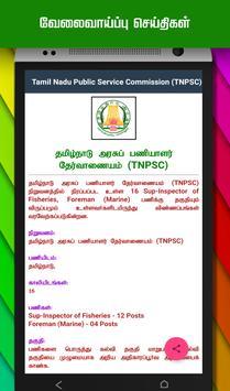 TNPSC CCSE 4 2019 (GROUP 4 + VAO) Exam Materials 截图 15