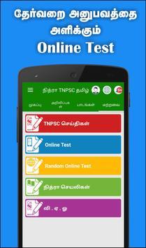 TNPSC CCSE 4 2019 (GROUP 4 + VAO) Exam Materials ảnh chụp màn hình 2