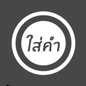 ใส่คำ icon