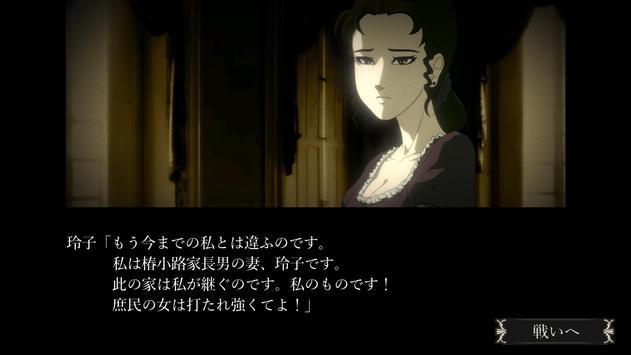 薔薇と椿 ~伝説の薔薇の嫁~ screenshot 4