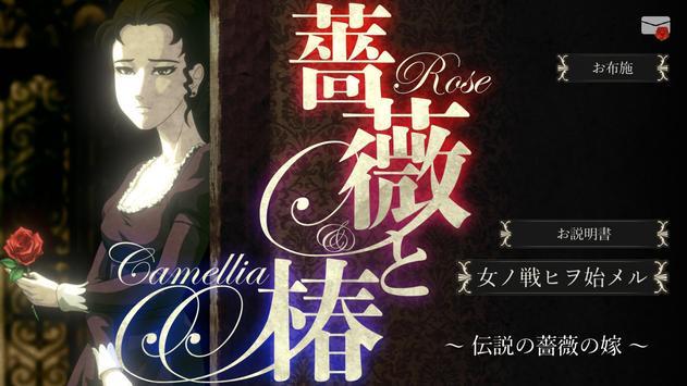 薔薇と椿 ~伝説の薔薇の嫁~ poster
