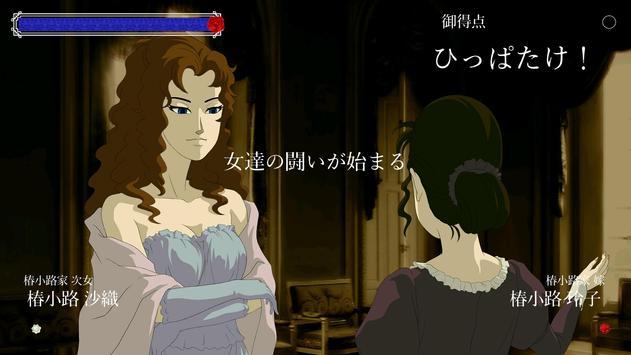 薔薇と椿 ~伝説の薔薇の嫁~ screenshot 1