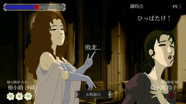 薔薇と椿 ~伝説の薔薇の嫁~ screenshot 3