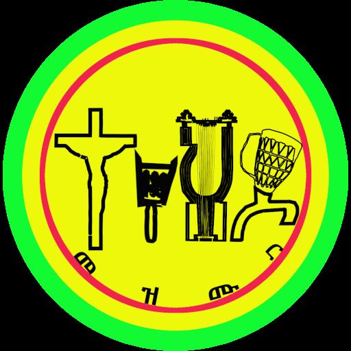 መዝሙር,Ethiopian Orthodox Mezmur