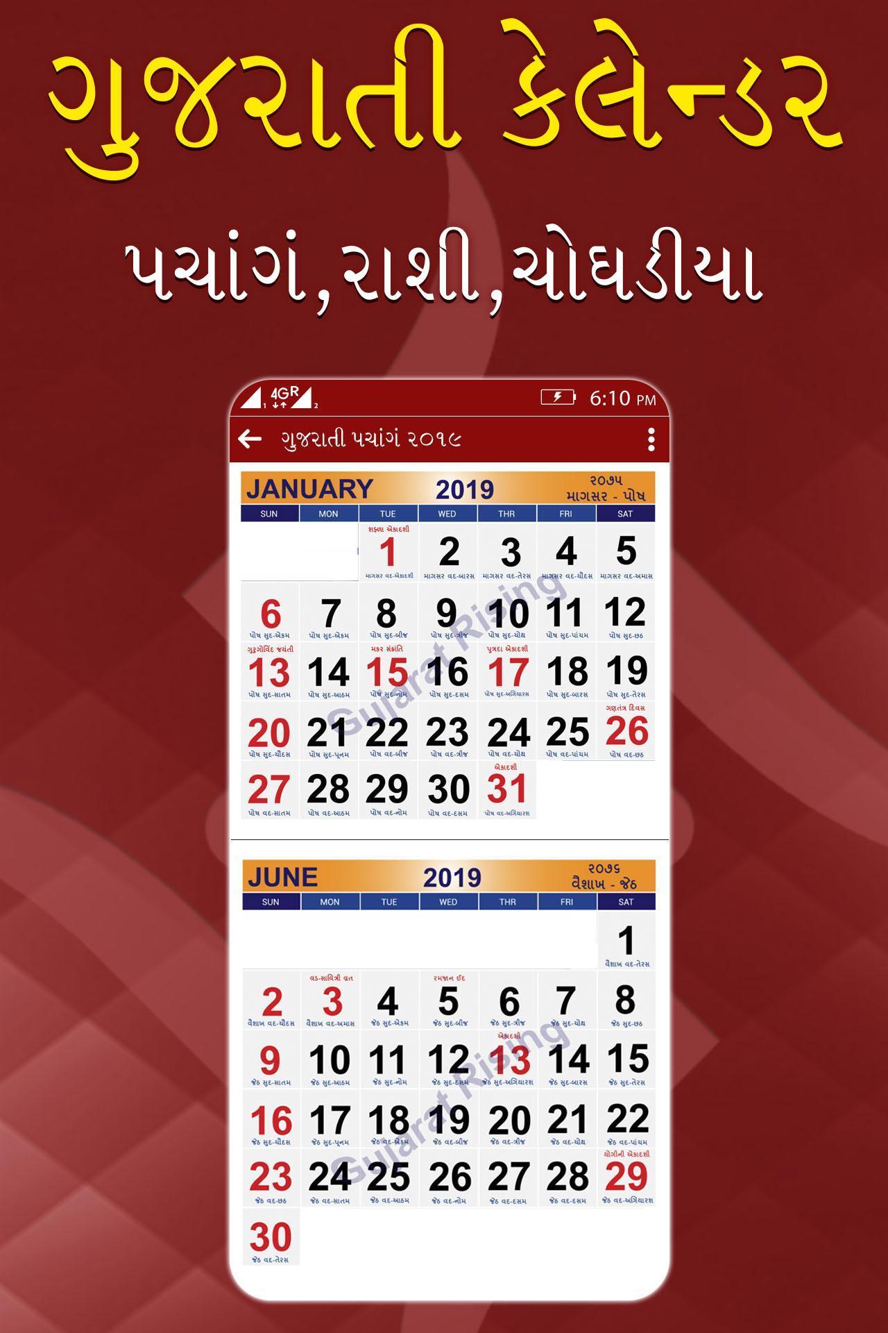 Gujarati Calendar 2022.Gujarati Calendar 2019 Panchang 2018 19 For Android Apk Download