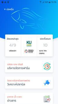 นิล 4.0 screenshot 1