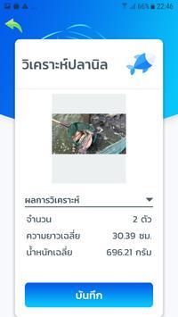นิล 4.0 screenshot 4