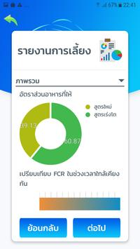 นิล 4.0 screenshot 5