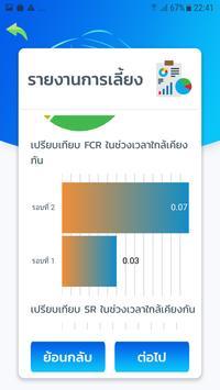 นิล 4.0 screenshot 6