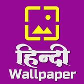 Hindi Wallpaper icon