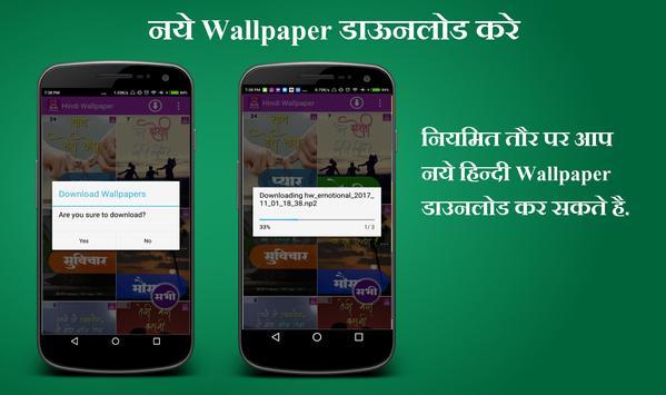 Hindi Wallpaper screenshot 4