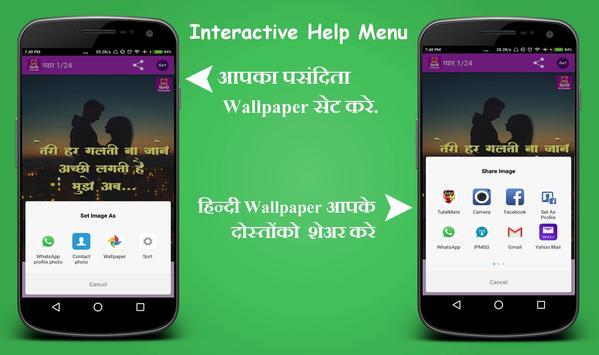 Hindi Wallpaper screenshot 5
