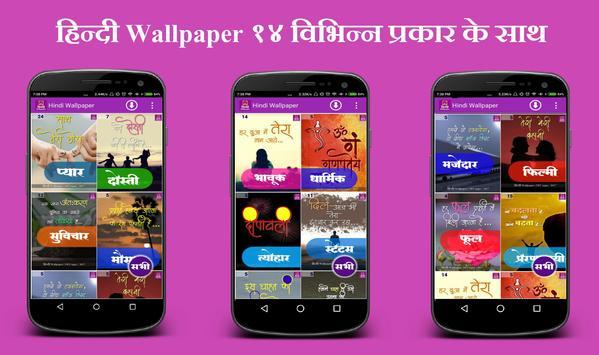 Hindi Wallpaper screenshot 1