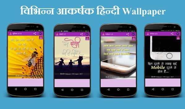 Hindi Wallpaper screenshot 2