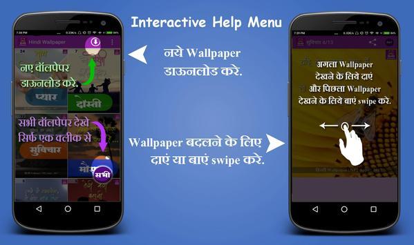 Hindi Wallpaper screenshot 3