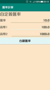 匯率計算 screenshot 3