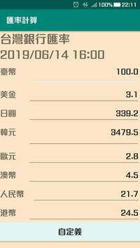 匯率計算 screenshot 1