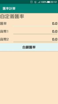 匯率計算 screenshot 2