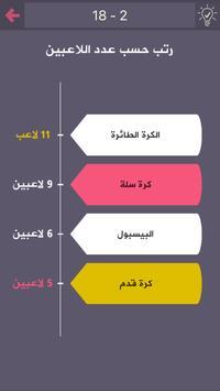 درب التحدي poster