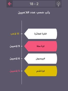 درب التحدي syot layar 6