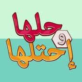 حلها واحتلها ikon
