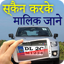 स्कैन करके मालिक जाने - RTO Vehicle Information APK
