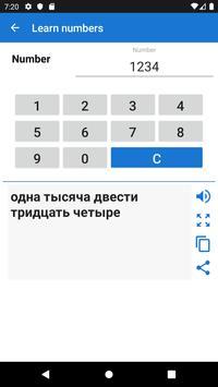 Learn numbers in russian screenshot 4
