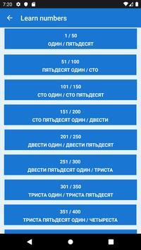 Learn numbers in russian screenshot 1