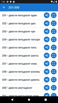 Learn numbers in russian screenshot 2