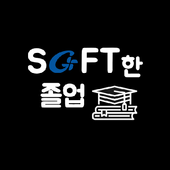 SOFT한 졸업 icon