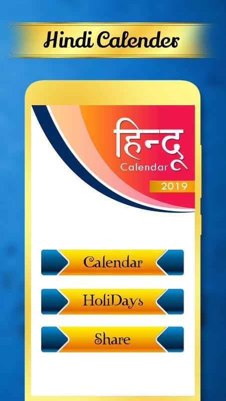 Hindi Calendar 2018 2019 Hindu Calendar For Android Apk Download