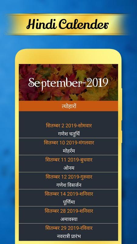 hindu calendar september 2019