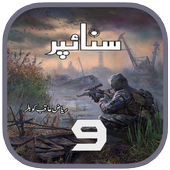 Sniper Episode 9 icon